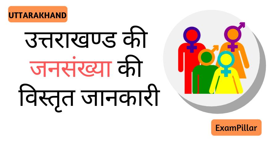 Population of Uttarakhand