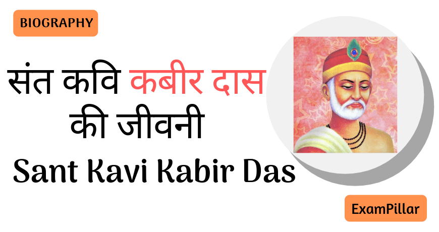 Sant Kavi Kabir Das