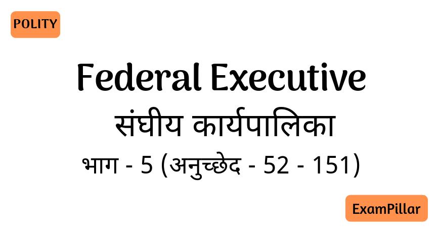 Federal Executive