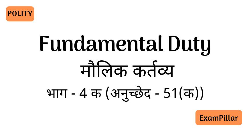 Fundamental Duty