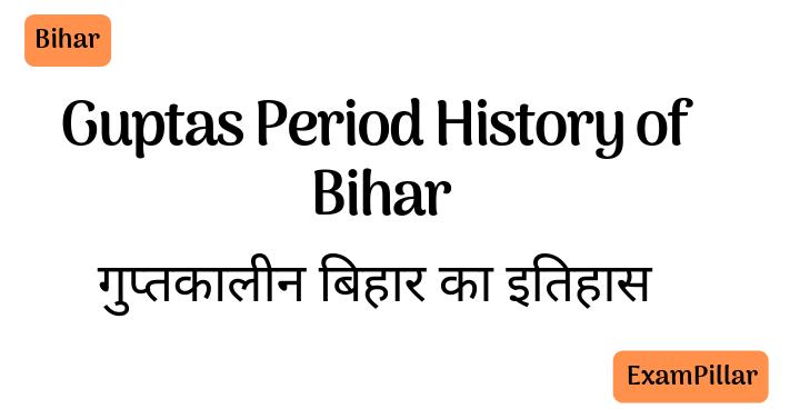 Guptas Period History of Bihar