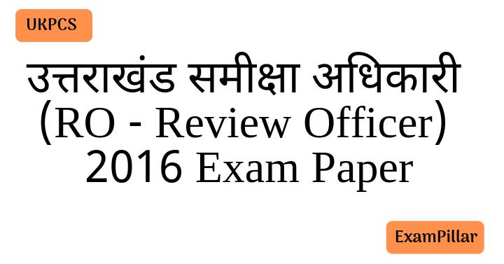 UKPCS RO 2016 Exam Paper