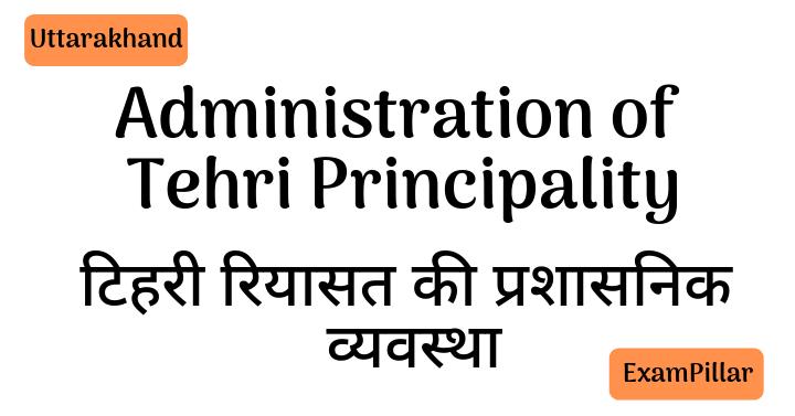 Administration of Tehri Principality