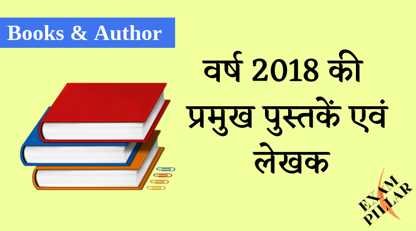 Books and Authors of 2018