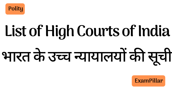 List of High Courts of India