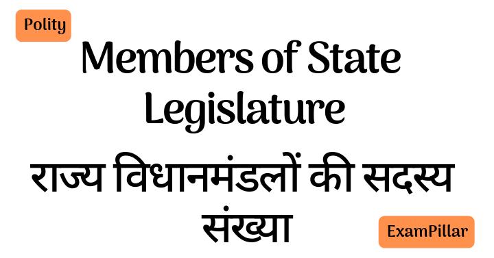 Members of State Legislature