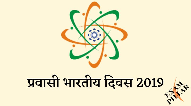 Pravasi Bharatiya Divas 2019