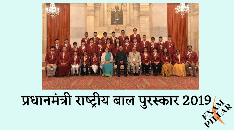 Prime Minister National Child Award - 2019