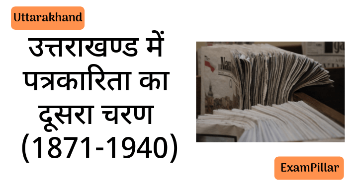 Second Phase of Journalism of Uttarakhand