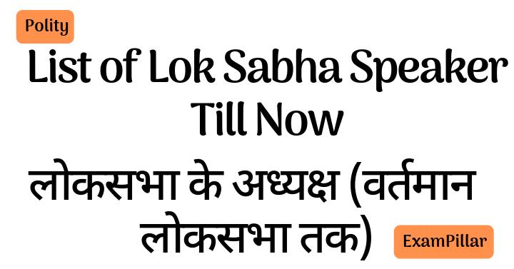 Speaker of Lok Sabha Till Now