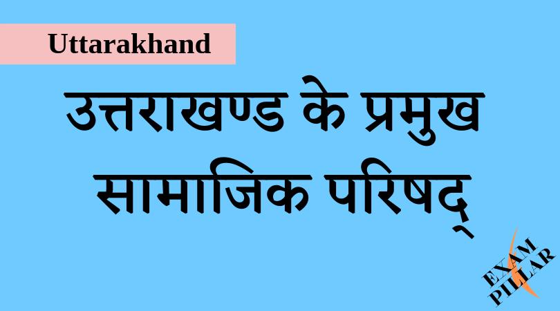 Uttarakhand Main Social Council