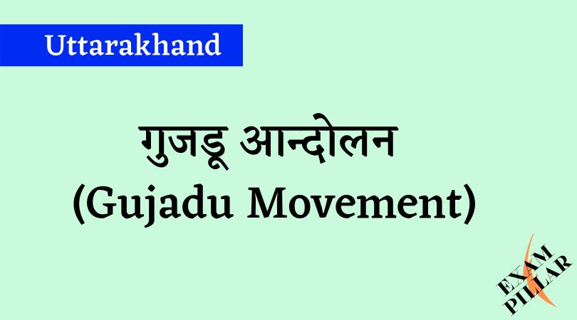 Gujadu Movement