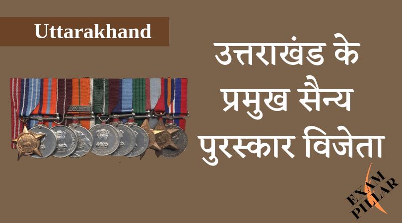 Major Military Award winners from Uttarakhand