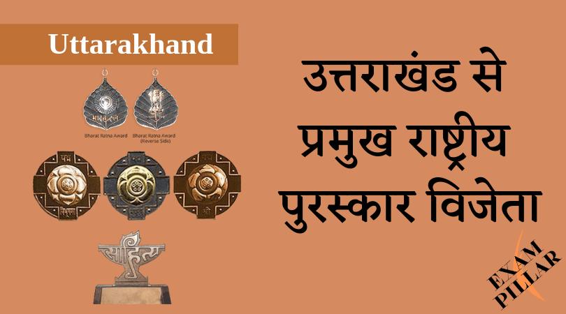 Major National Award winners from Uttarakhand