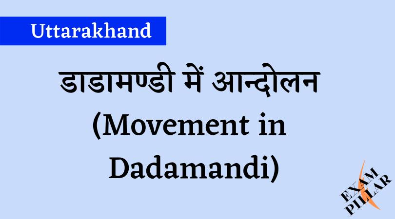 Movement in Dadamandi