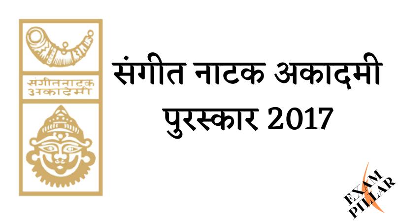 Sangeet Natak Akademi Award 2017