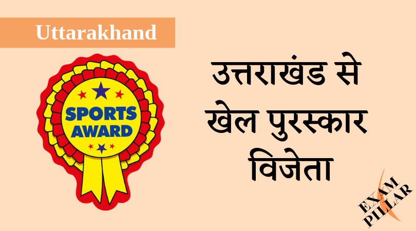 Sports Award winners from Uttarakhand