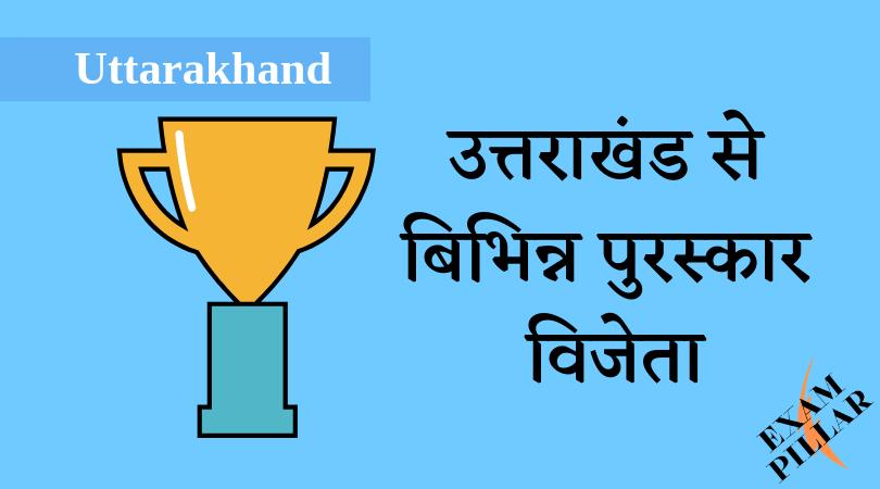 Various awards winner from Uttarakhand