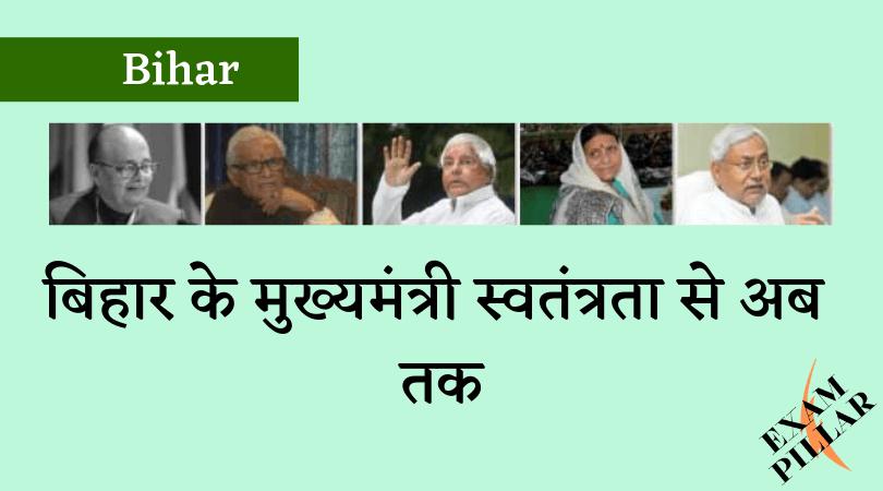 Bihar Chief Ministers List