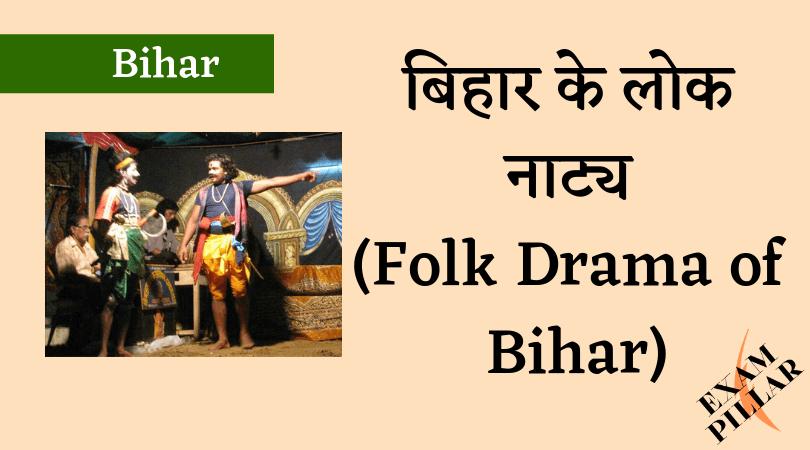Folk drama of Bihar