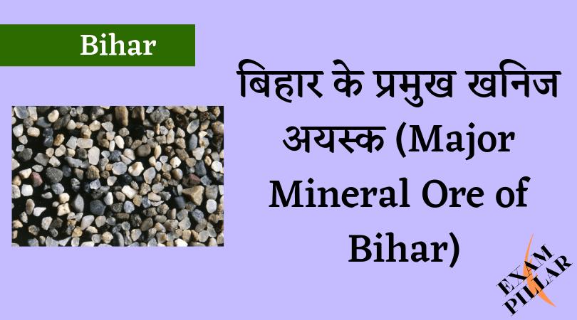 Major Mineral Ore of Bihar