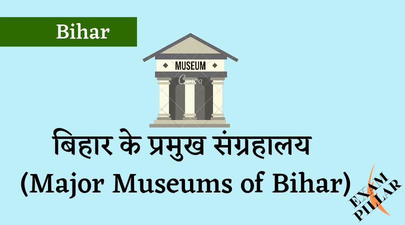 Major Museums of Bihar