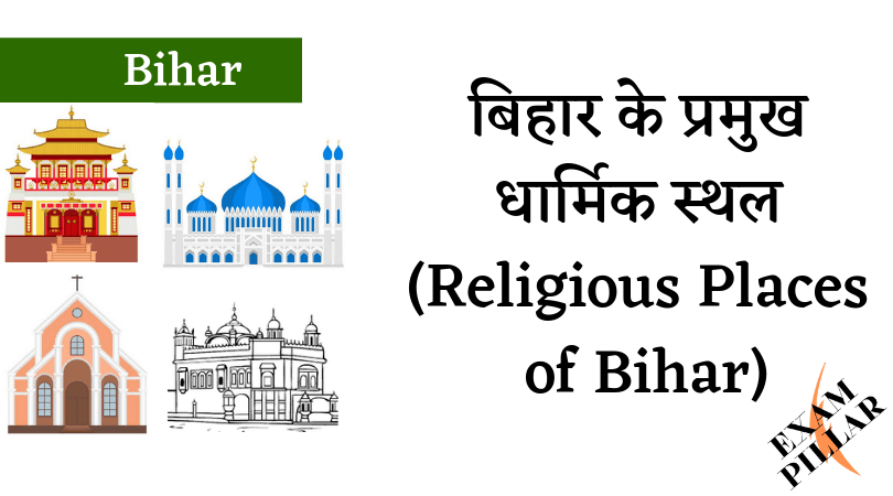 Religious Places of Bihar