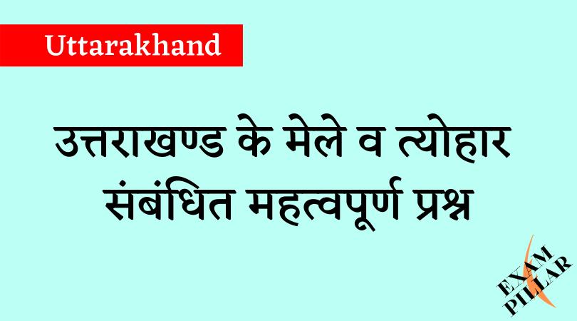 Uttarakhand GK fairs and festivals