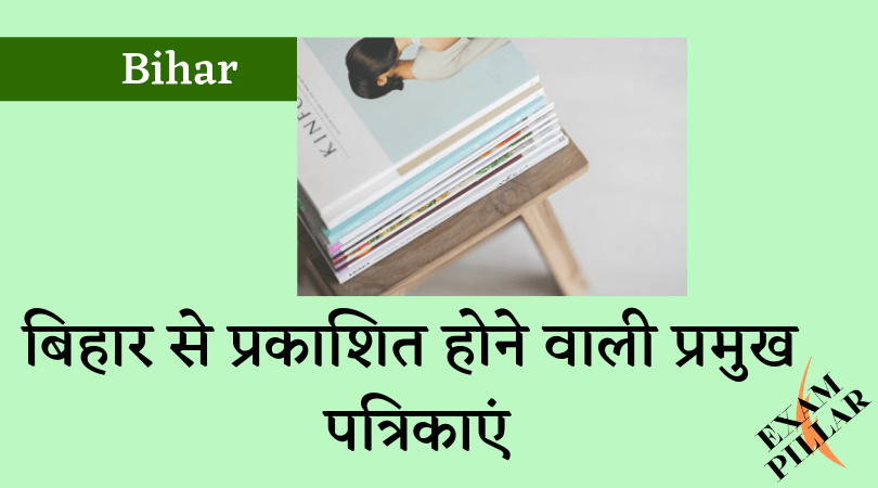 magazines published from Bihar
