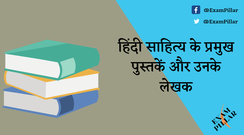 Books of Hindi Literature and Their Authors