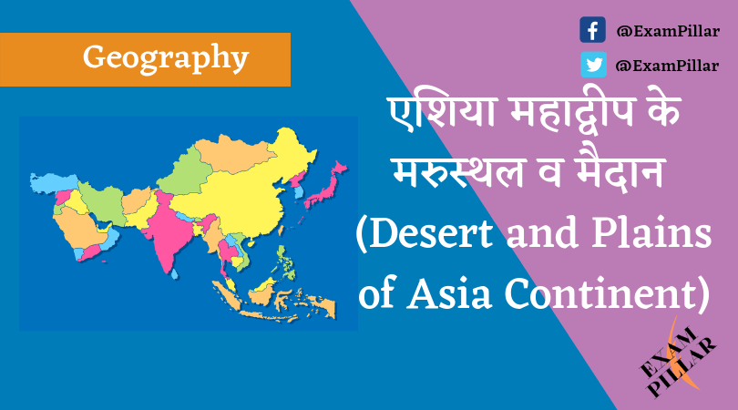 Desert and Plains of Asia
