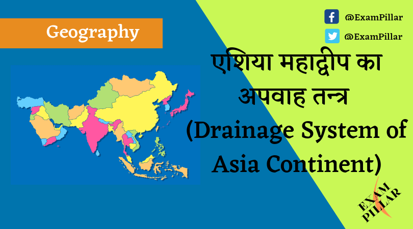 Drainage System of Asia Continent