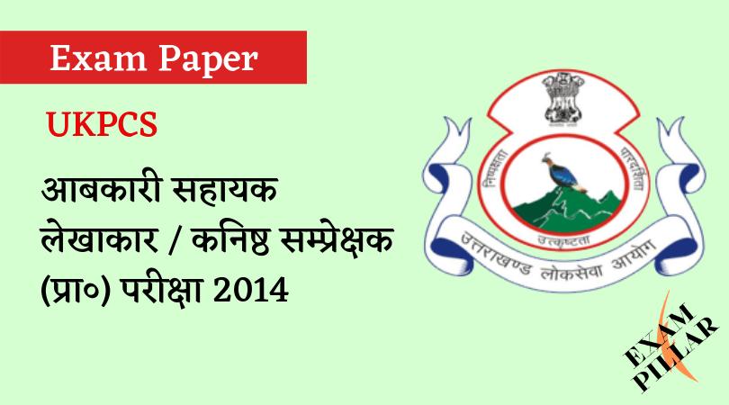 Excise Department Assistant Accountant _ Junior Samprekshak (Pre) Exam 2014