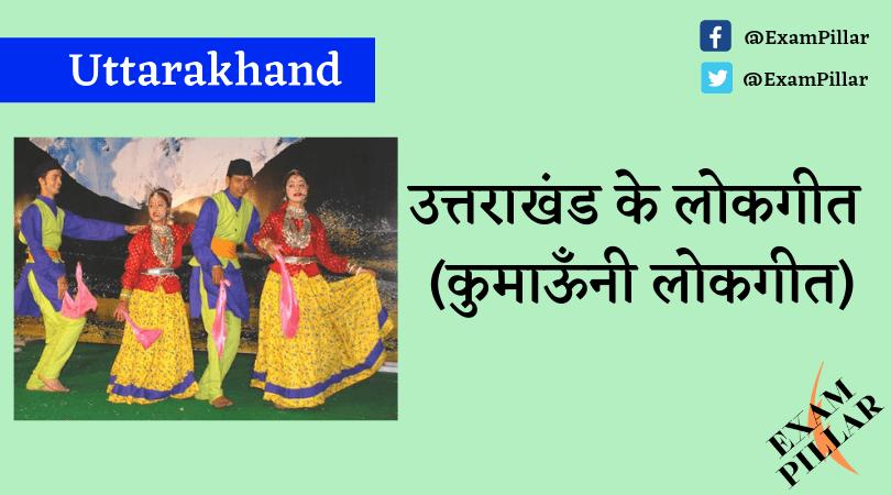 Folklore of Uttarakhand (Kumaoni Folklore)