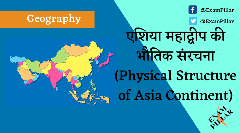 Physical Structure of Asia Continent