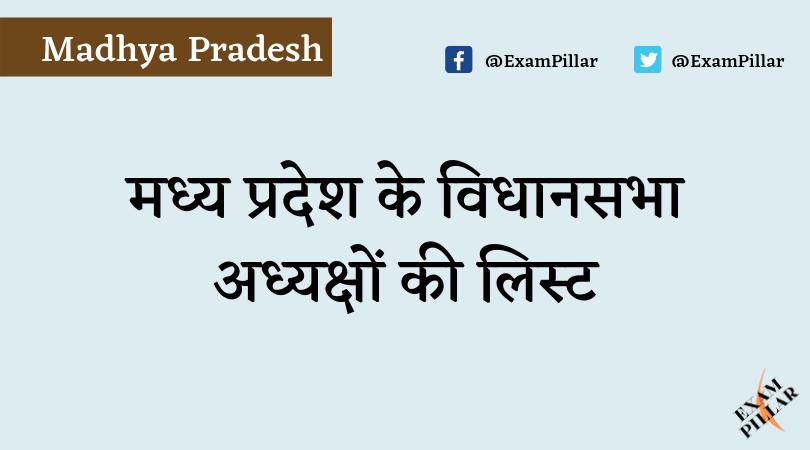 Madhya Pradesh Assembly Speaker
