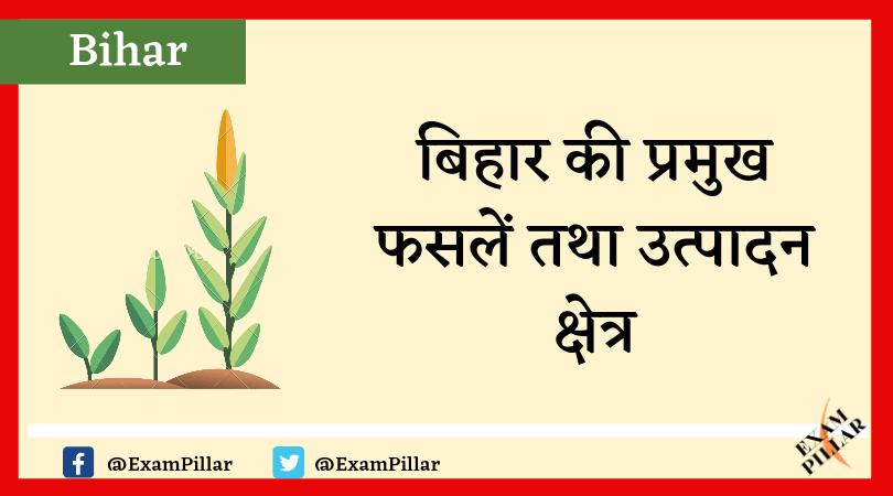 Major Crops of Bihar