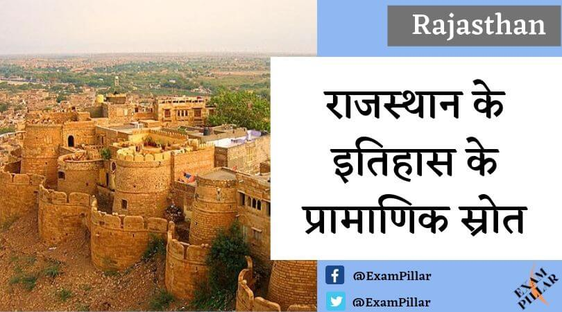 Authentic Sources of Rajasthan History