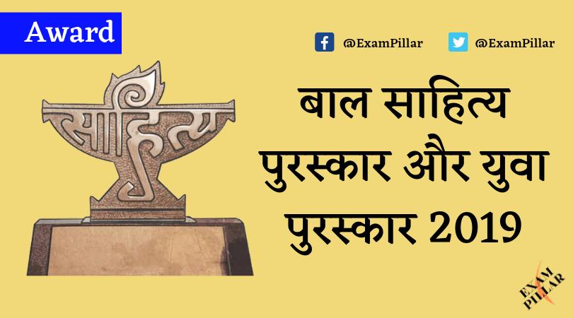 Bal and Youth Sahitya Award 2019