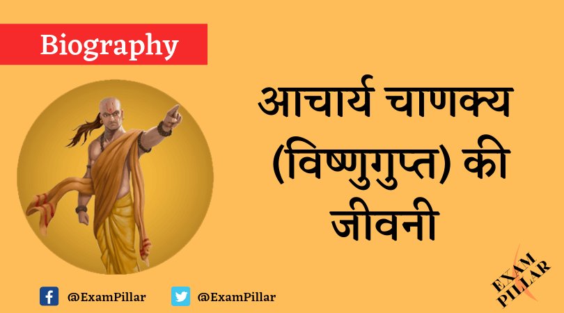 Biography of Acharya Chanakya