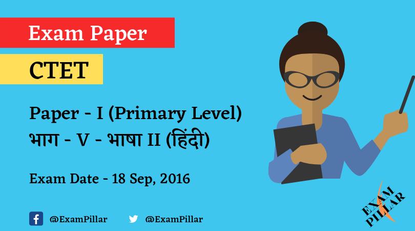 CTET Exam Sep 2016 Paper - I Language II (Hindi)