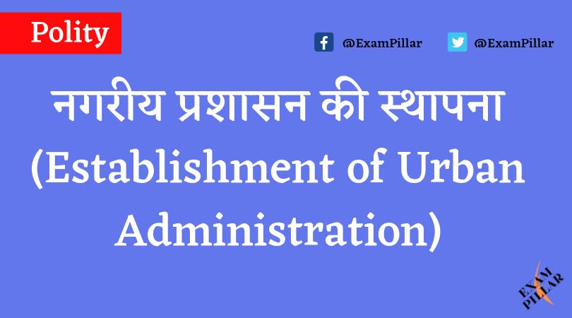 Establishment of Urban Administration