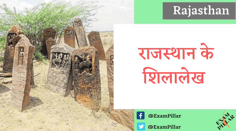 Inscriptions of Rajasthan