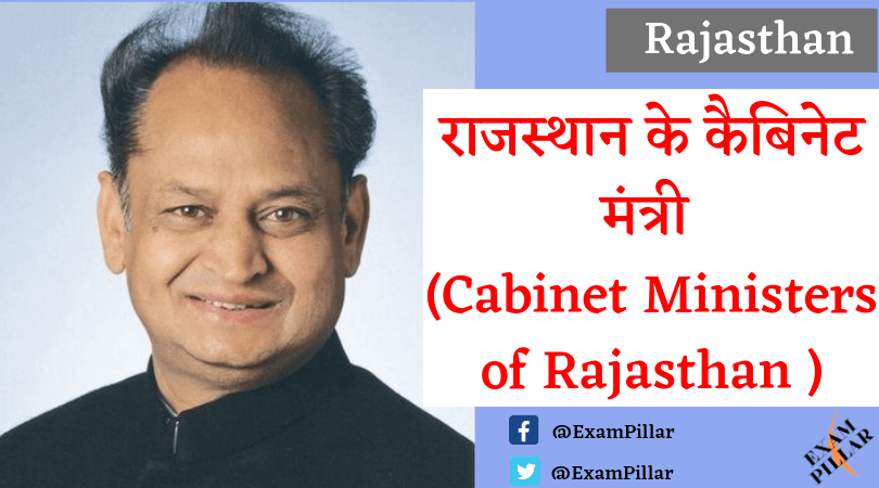 Rajasthan Cabinet Ministers