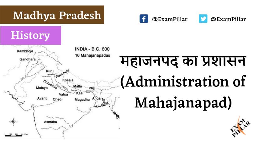 Administration of Mahajanapad