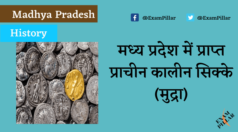 Ancient coins and currency in Madhya Pradesh