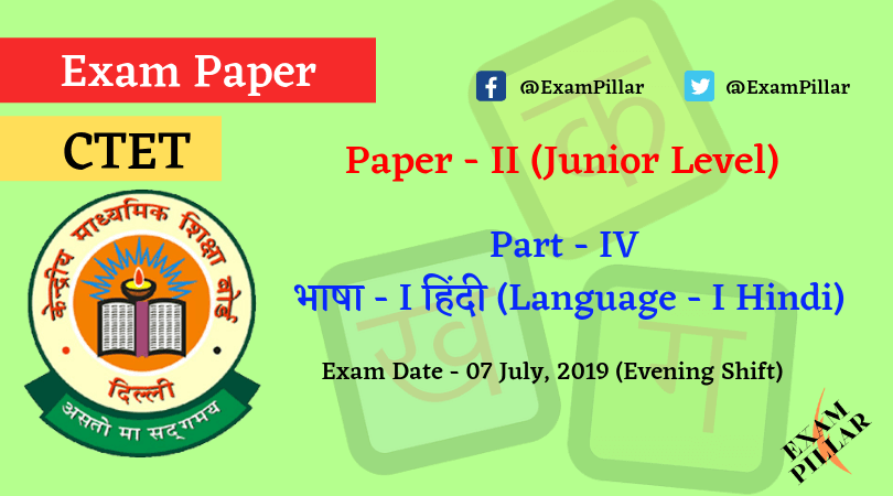 CTET July 2019 Answer Key