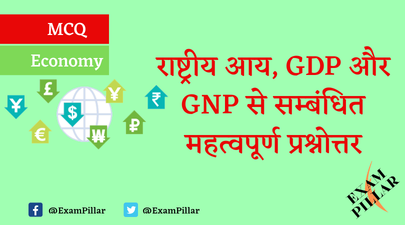 Economy MCQ - National Income GDP and GNP
