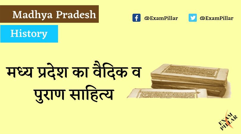 Vedic and Puran Literature of Madhya Pradesh