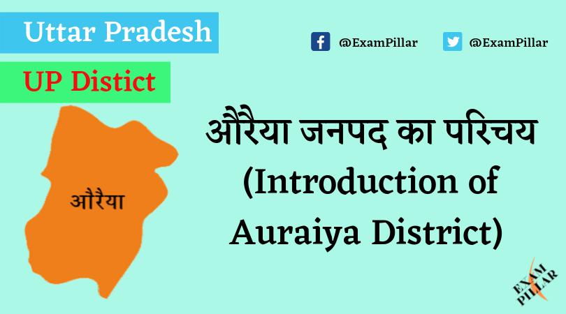 Auraiya District of Uttar Pradesh (U.P.)